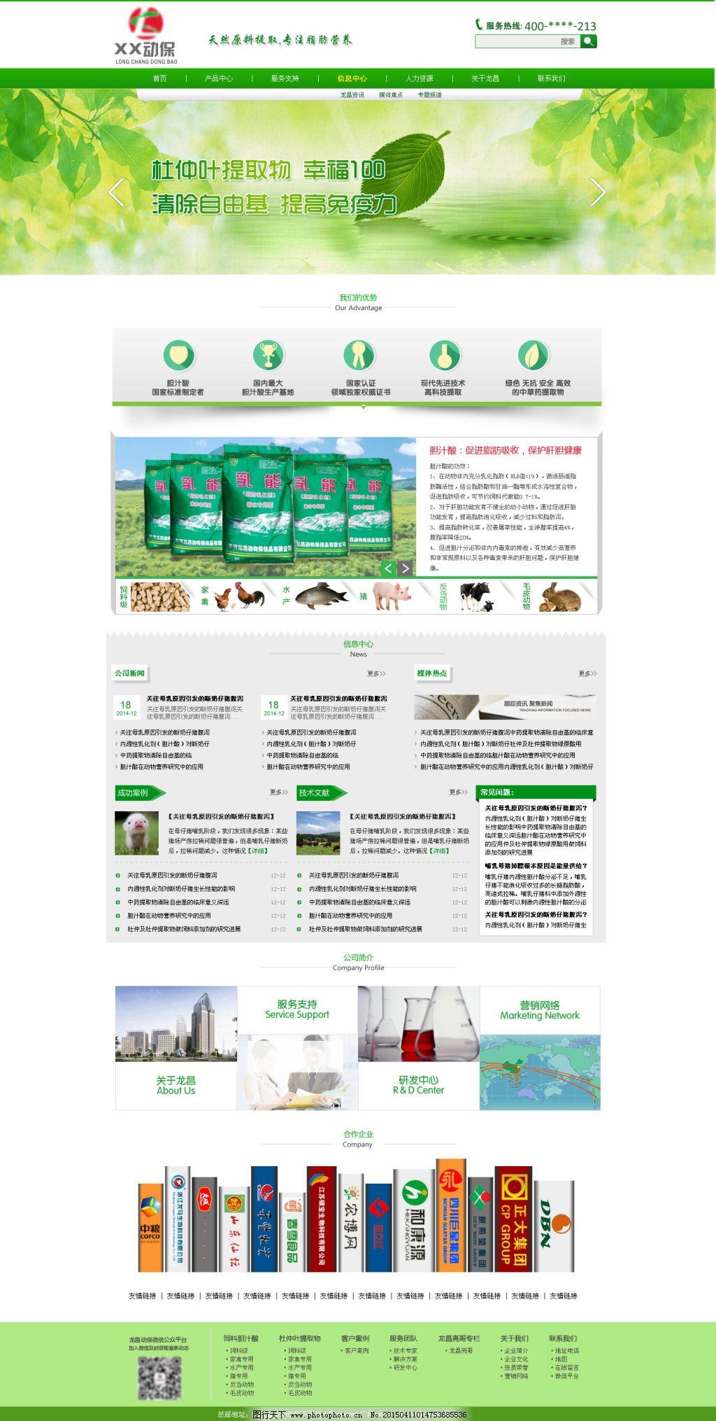 绿色动物饲料企业站 绿色动物饲料企业站免费下载 原创设计 原创网页设计