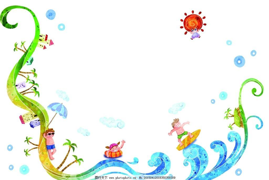海滩 孩子 儿童 冲浪 夏天 沙滩 浪花 设计 动漫动画 动漫人物 300dpi