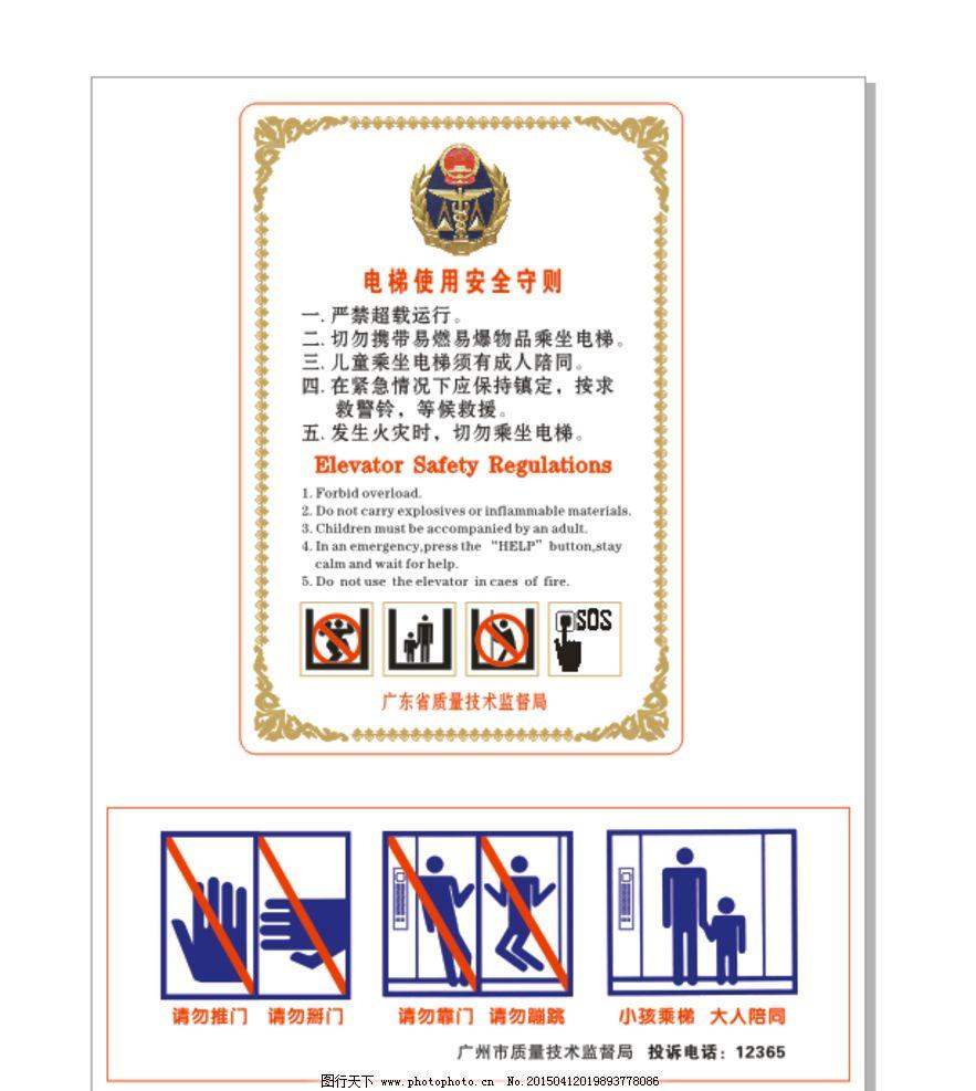 电梯 标识 logo 矢量图 铭牌 设计 标志图标 公共标识标志 cdr