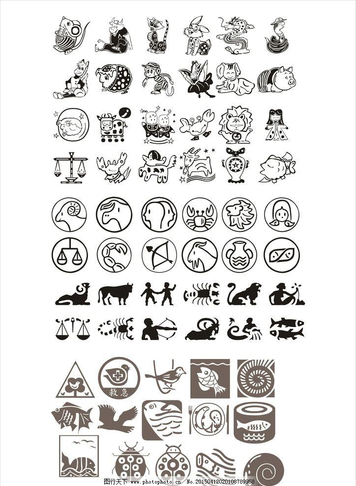 生肖 卡通十二星座 动物图标 矢量动物 简贴画 杂件 设计 标志图标