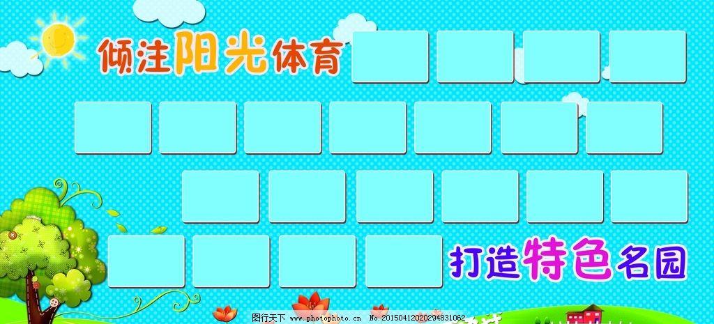 宣传栏 照片墙 大树 蓝色宣传栏 幼儿园 可爱 设计 底纹边框 背景底纹