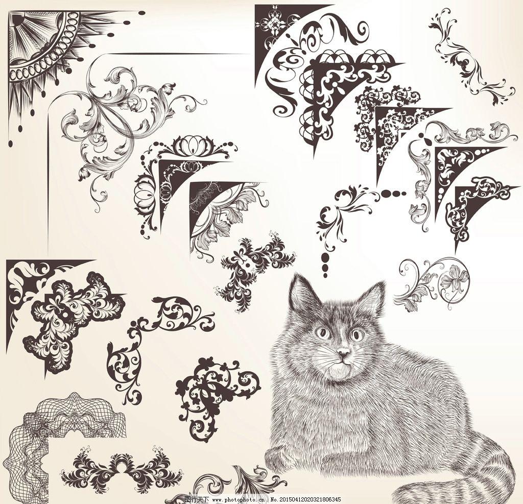 欧式花纹 分割线 花纹 花边 边框 猫 装饰花纹 古典花纹 复古 植物