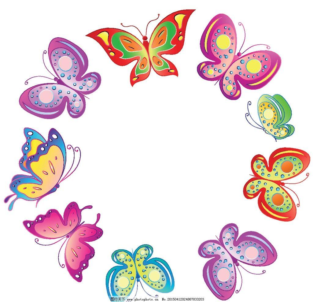 蝴蝶 彩色蝴蝶 手绘 翅膀 蝴蝶图案 矢量