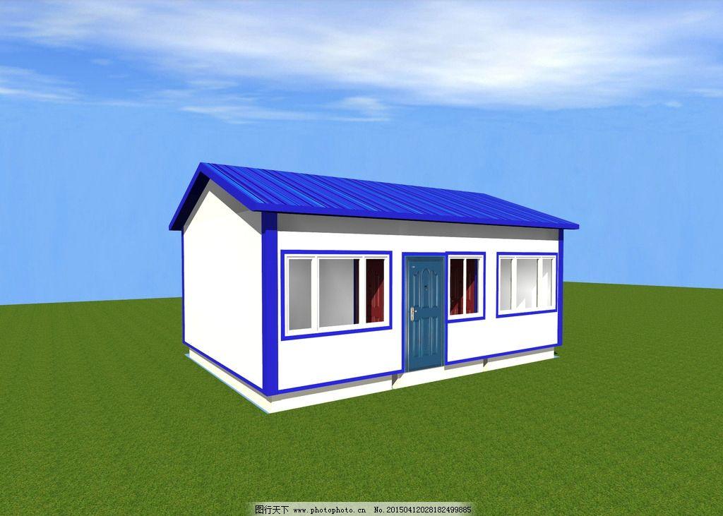 彩钢房效果图图片