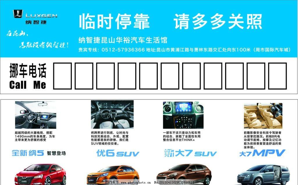 纳智捷 全车系 含新纳5 临时停靠 请多关照  设计 广告设计 广告设计