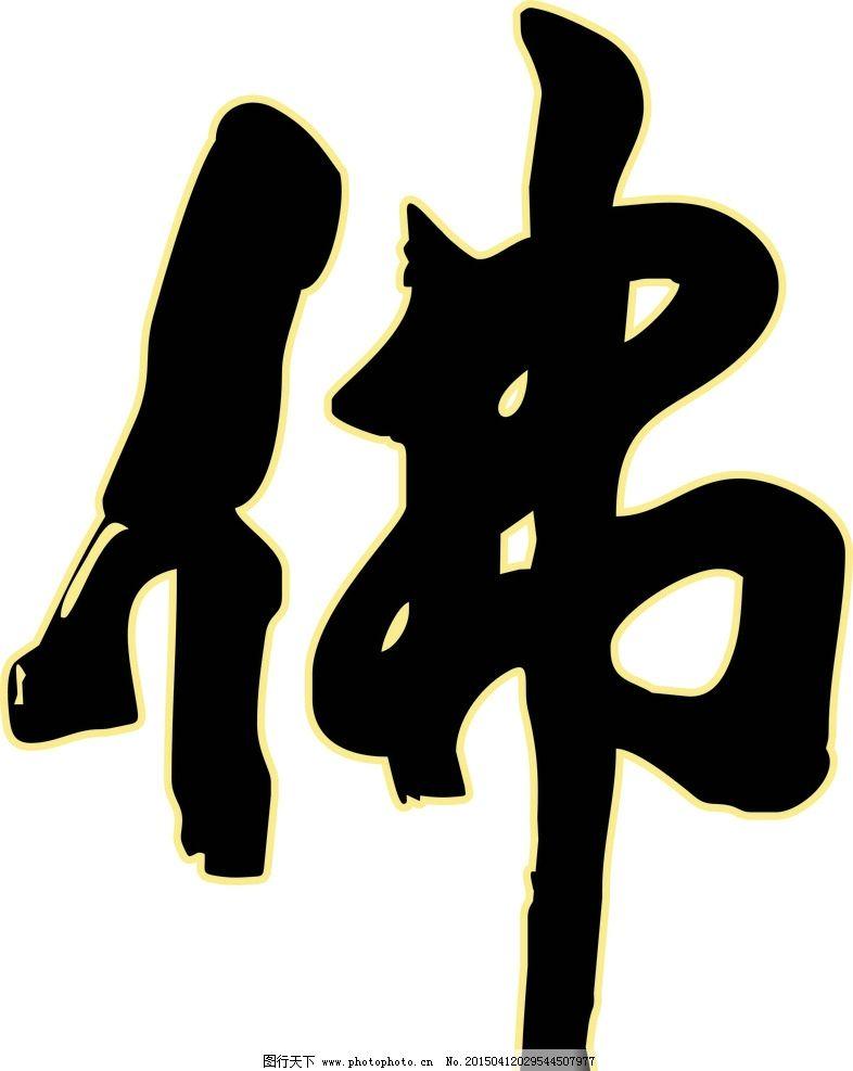 佛艺术字 金色边 黑色字 矢量字体 广告设计