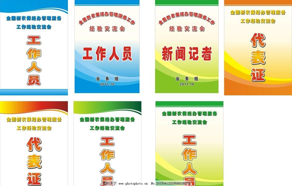 出入证 厂牌 校牌 校卡 学生证 名片 卡片 代表证 参展证 设计 广告