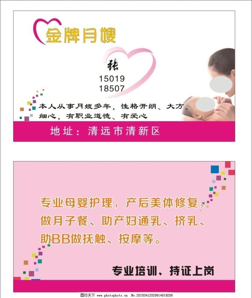 金牌月嫂 月嫂 粉色背景 母婴 名片 设计 广告设计 名片卡片 cdr