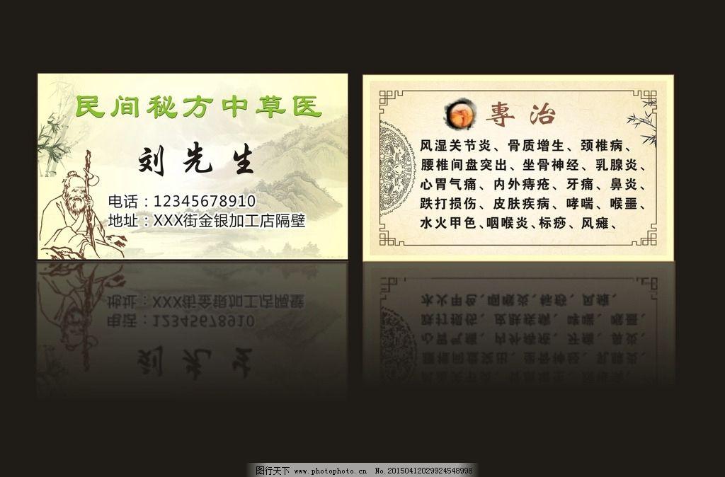 中医个人名片设计图片展示