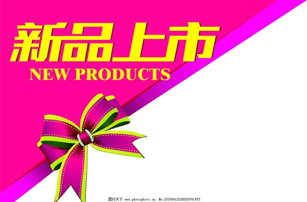 司上市广告设计新品-公司上市广告设计图片