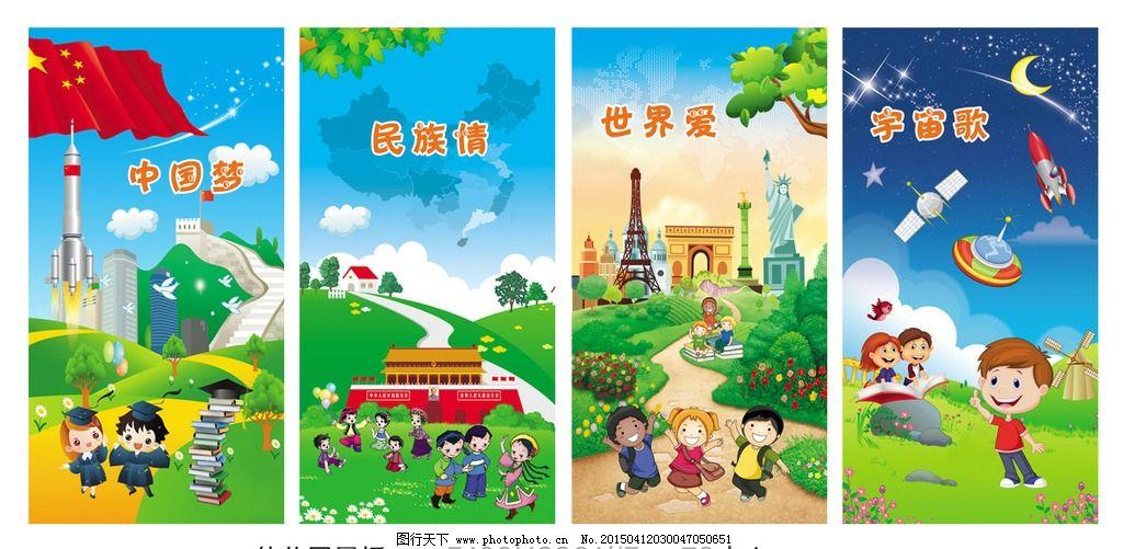 幼儿园展板 中国梦图片
