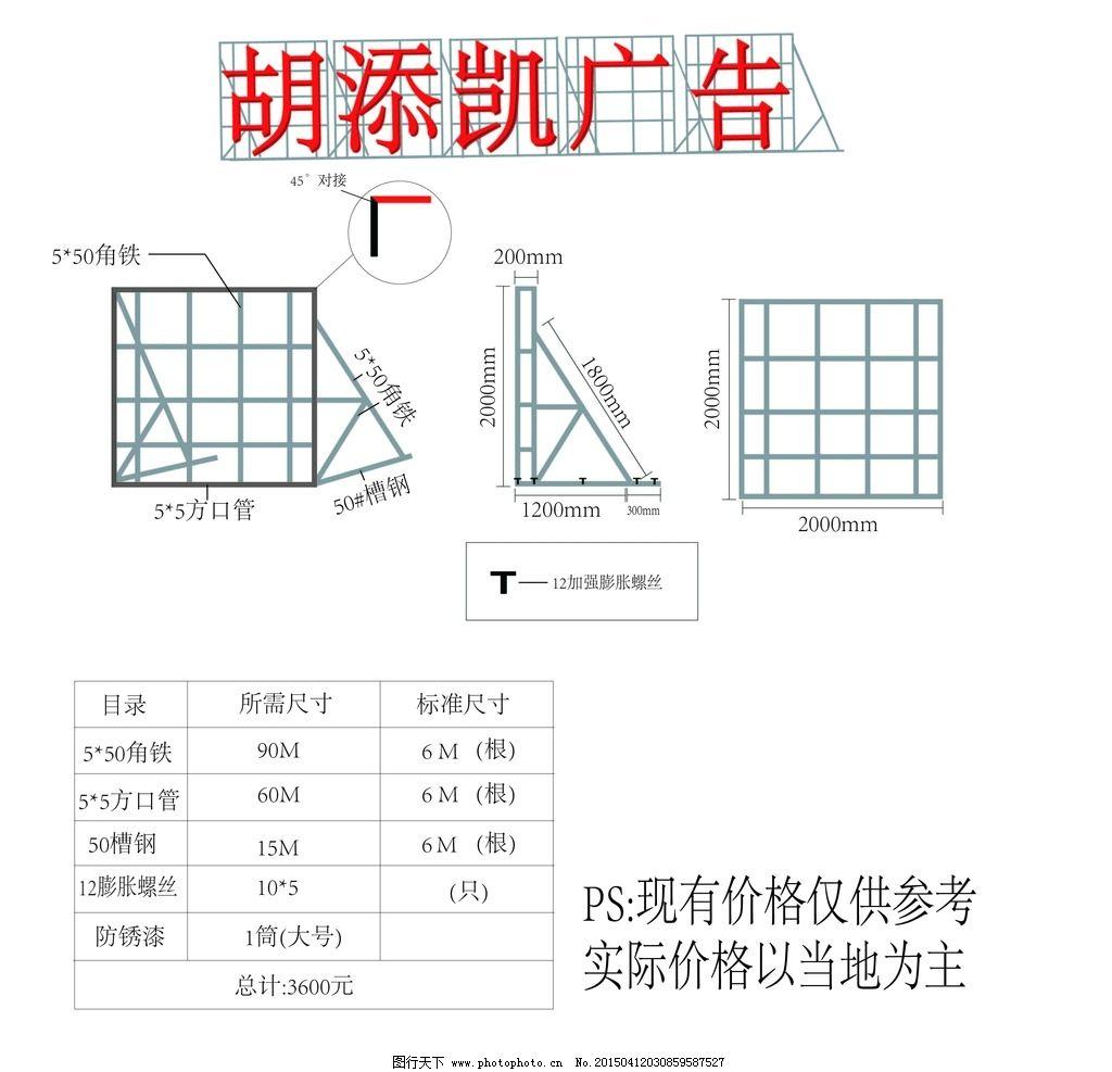 楼顶广告字安装结构示意图图片