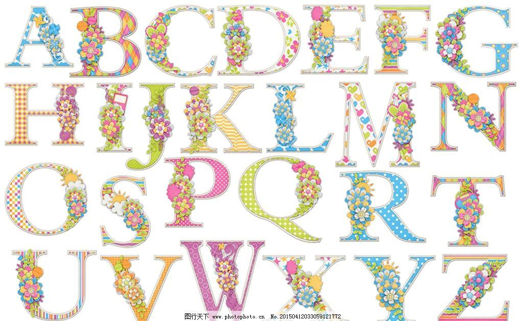花卉英文字母 可爱英文字母 26英文字母 彩色英文字母 立体英文字母