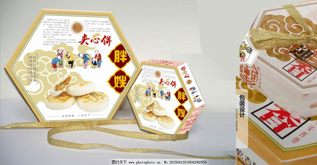 包装盒夹心饼 包装盒夹心饼免费下载 六边形包装 菱形包装夹心饼图片