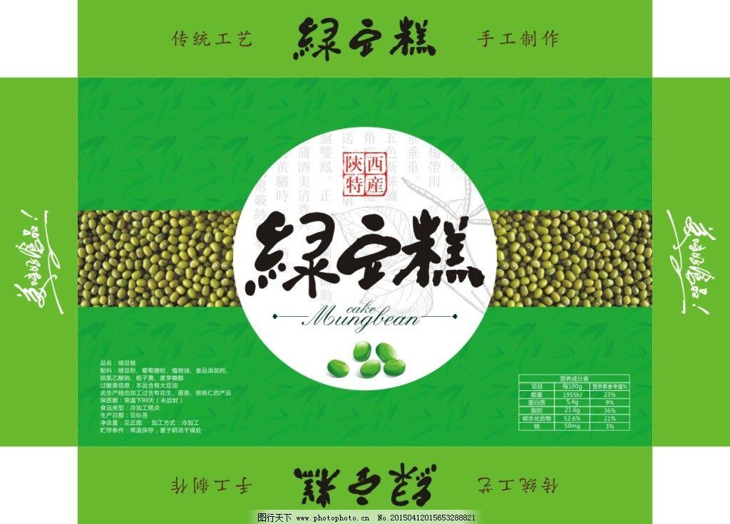 绿豆糕盒 绿豆糕盒免费下载 传统工艺 手工制作 美味好食品 原创设计