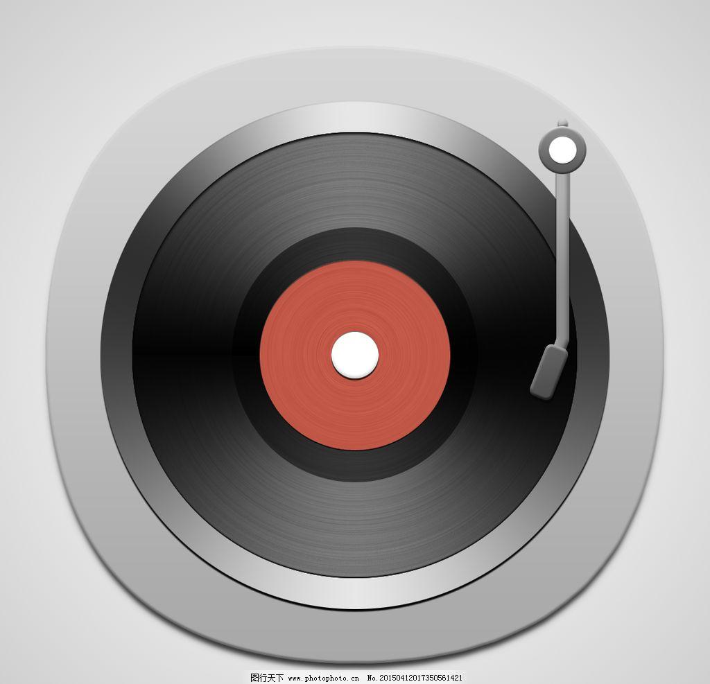 拟物化 icon 音乐 app 唱机 设计 移动界面设计 图标设计 28dpi png