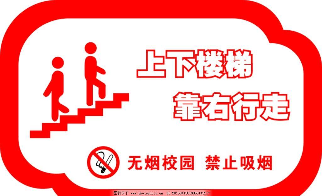 学校 上下楼梯 标识 校园标识 指示牌 禁烟 禁烟标识 设计 标志图标