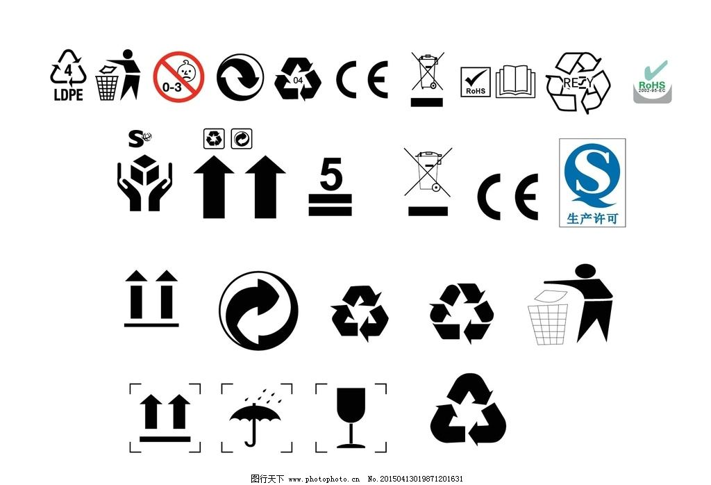 标志 ce标志 回收标志 垃圾筒 防雨标志 生产许可 向上标志 设计 标志
