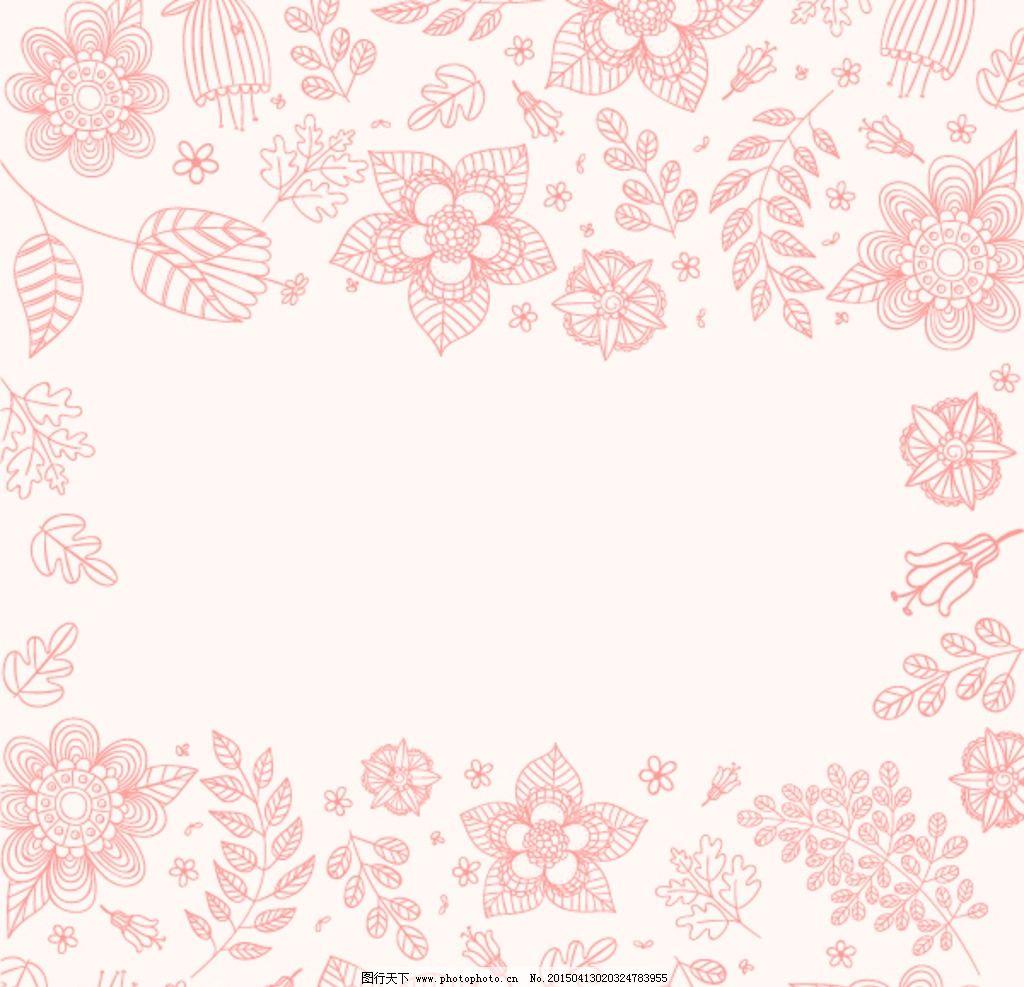 婚礼 矢量素材 花卉婚礼 矢量 素材 边框 花纹 手绘鲜花 花纹花边边框