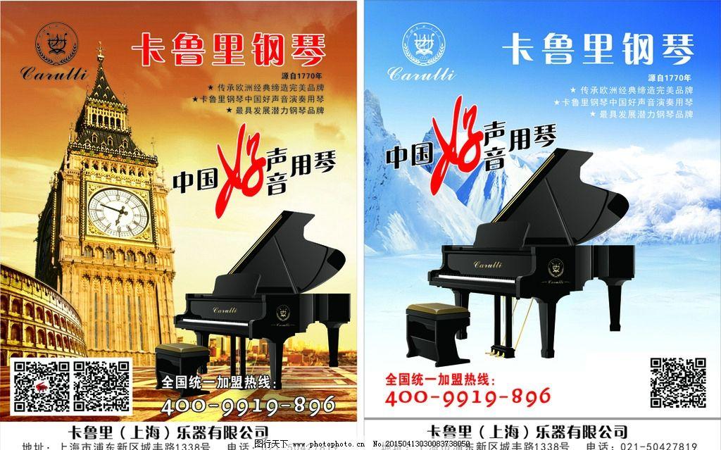 钢琴宣传海报图片