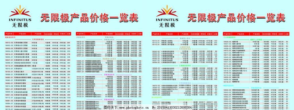 无限极产品2015价格一览表图片