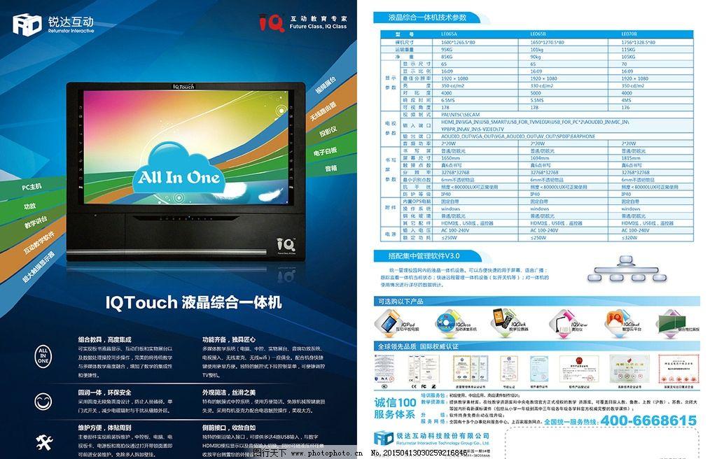 液晶 综合一体机 产品彩页 产品单页 宣传单 dm单 锐达互动 锐达互动图片