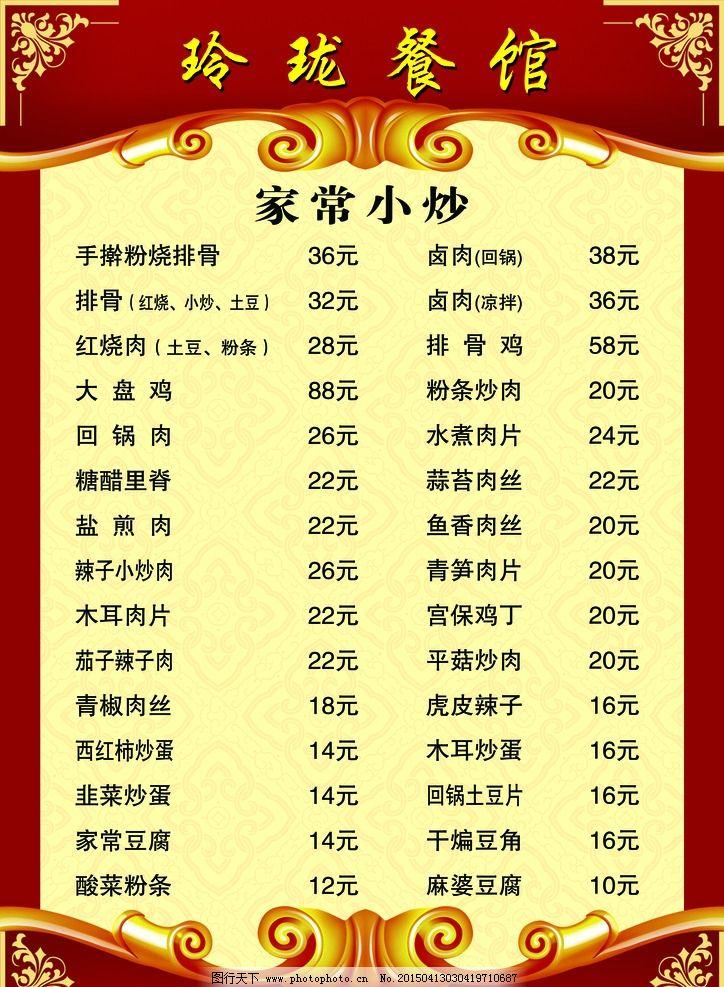菜单 菜谱 家常菜 欧式花纹 花纹背景 黄色背景 红色背景 菜单 设计