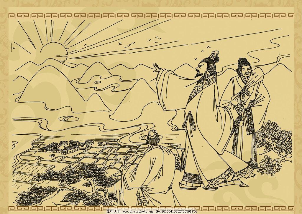 插图 中国古代故事 故事插图 手绘插图 钢笔画 设计 psd分层素材 人物
