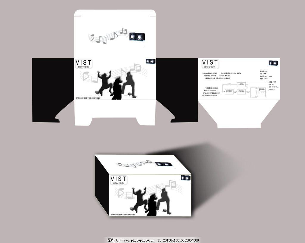 黑白包装盒设计