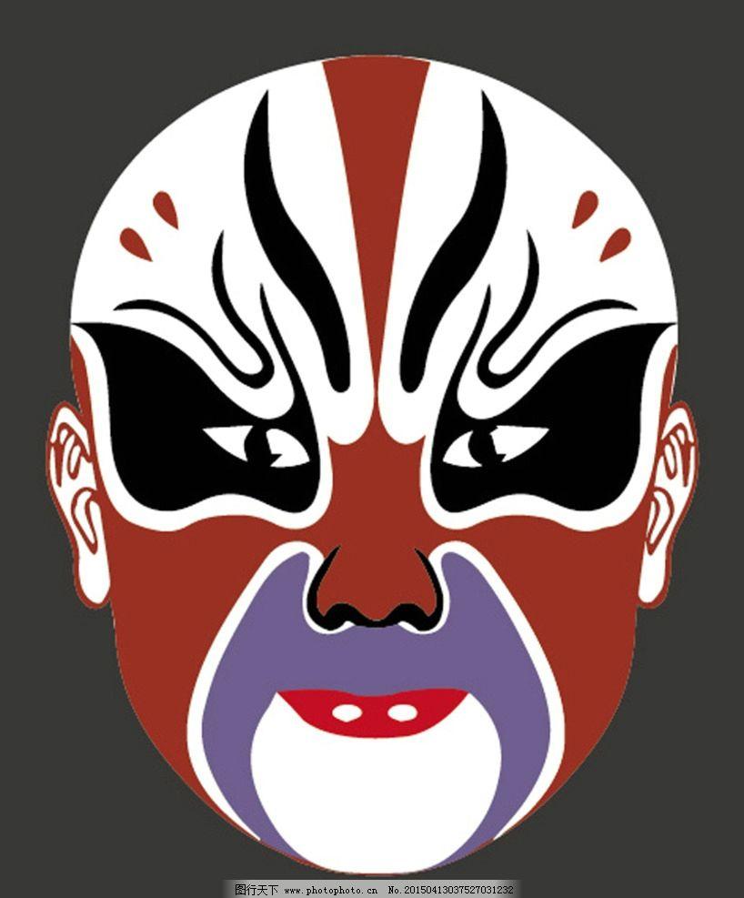 脸谱 京剧 传统 戏曲 设计 文化艺术 传统文化 ai 脸谱 设计 文化艺术