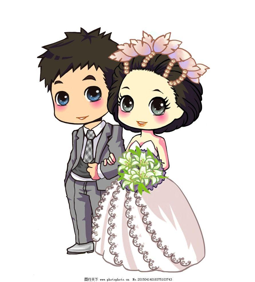 q版结婚人像 手绘 人像 婚礼 设计  设计 动漫动画 动漫人物 300dpi