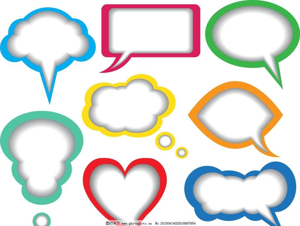 文本框 对话泡泡 标贴 贴纸 销售 形状 打折 折扣 图标 设计 矢量 ai