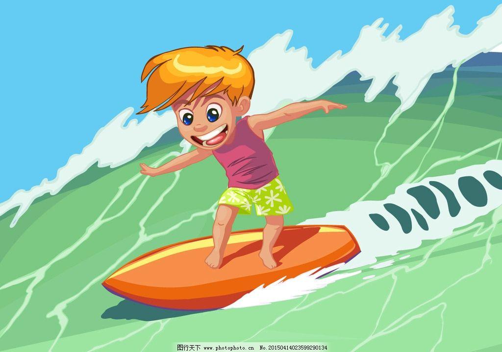 儿童 小学生 卡通儿童 手绘 冲浪 男孩 卡通插画 快乐儿童 儿童绘画