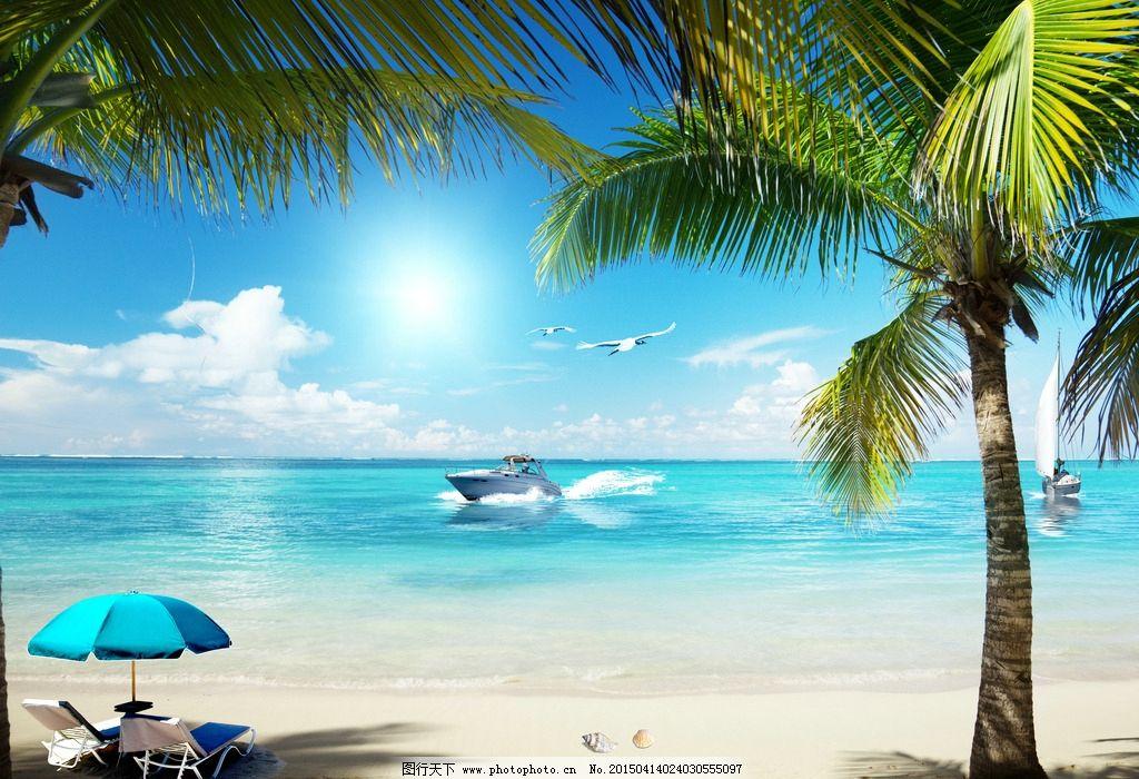 海边风景 大海 蓝天 椰子树 沙滩