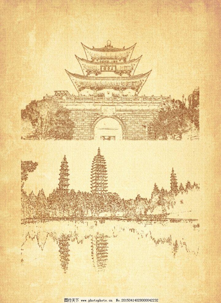 云南手绘 大理素描 中国风