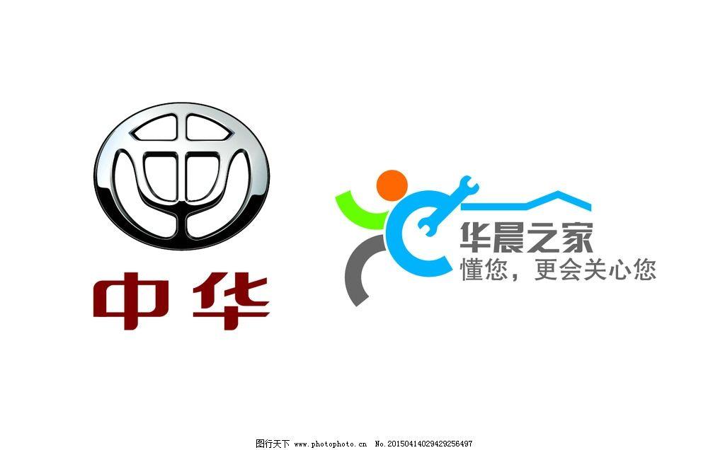 中华logo 华晨中华 中华汽车 华晨之家 矢量 标识标志图标