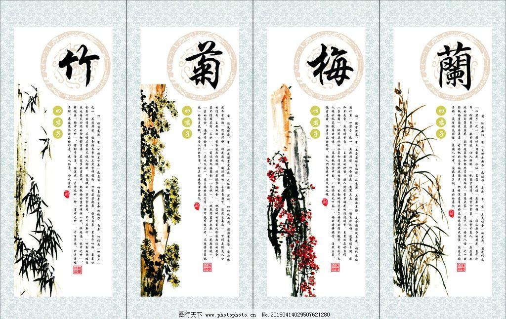 梅兰竹菊 梅 兰 竹 菊 四君子 中国风 古风画卷 书画装裱 设计 广告