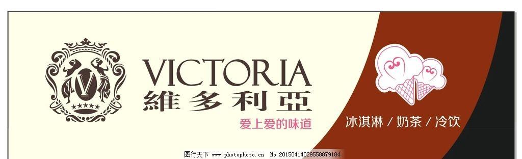 维多利亚/维多利亚奶茶图片