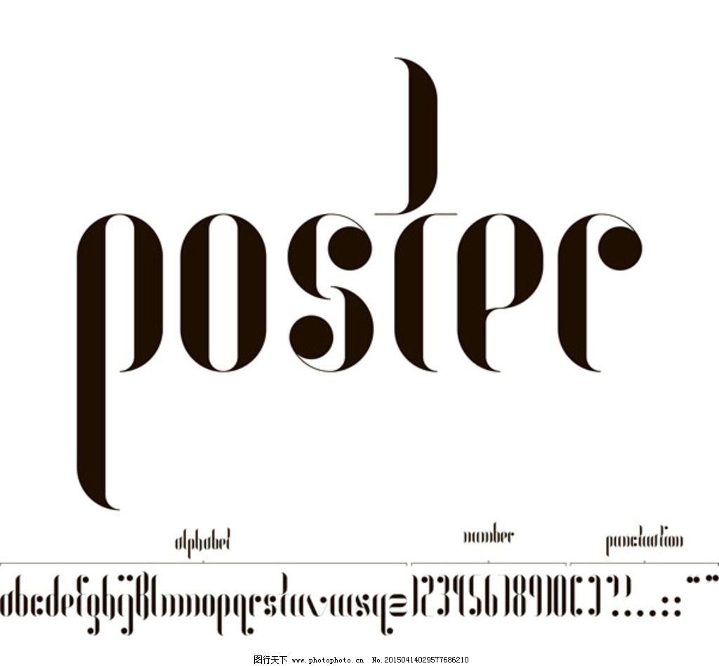 英文字母 字体设计 英文