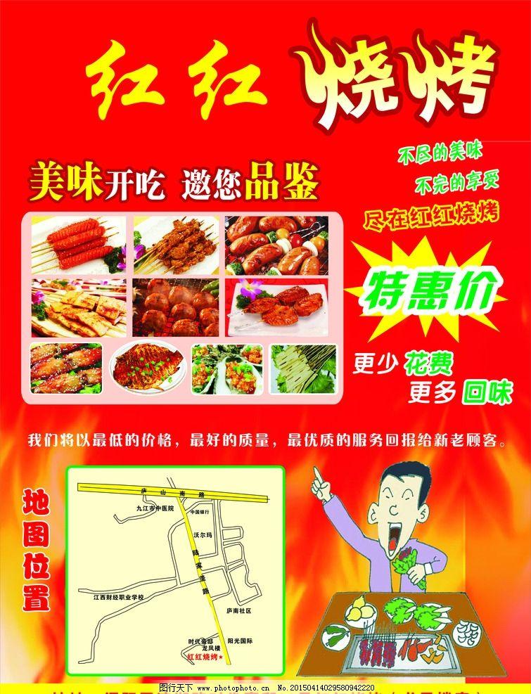 烧烤 宣传单 价目表 美味开吃 邀您品鉴 设计 广告设计 广告设计 cdr图片