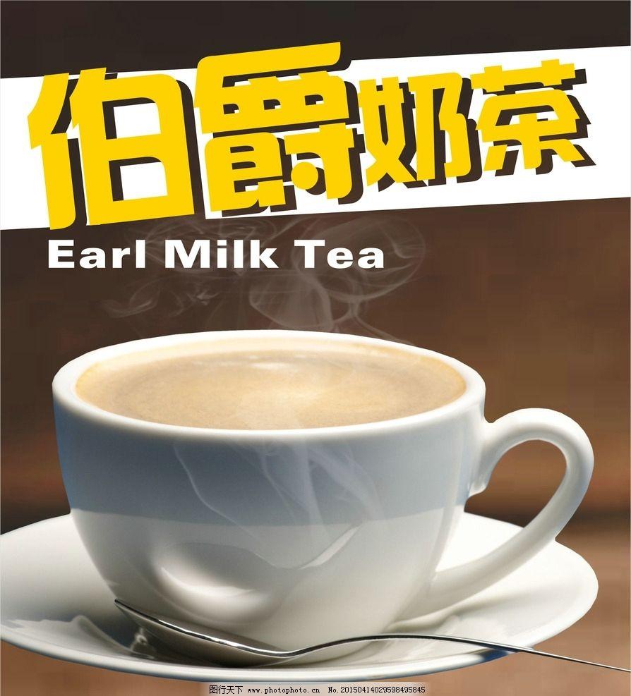招贴画手绘美食奶茶