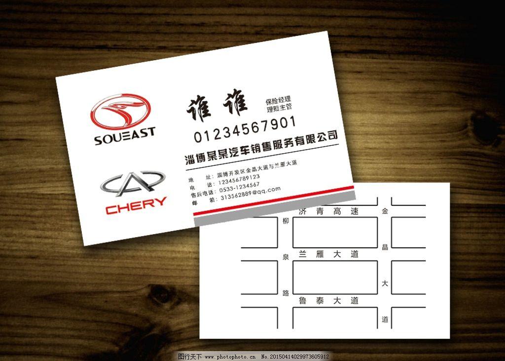 汽车 名片 保险 车险 主管 车行 汽车行业 上传 设计 广告设计 名片卡
