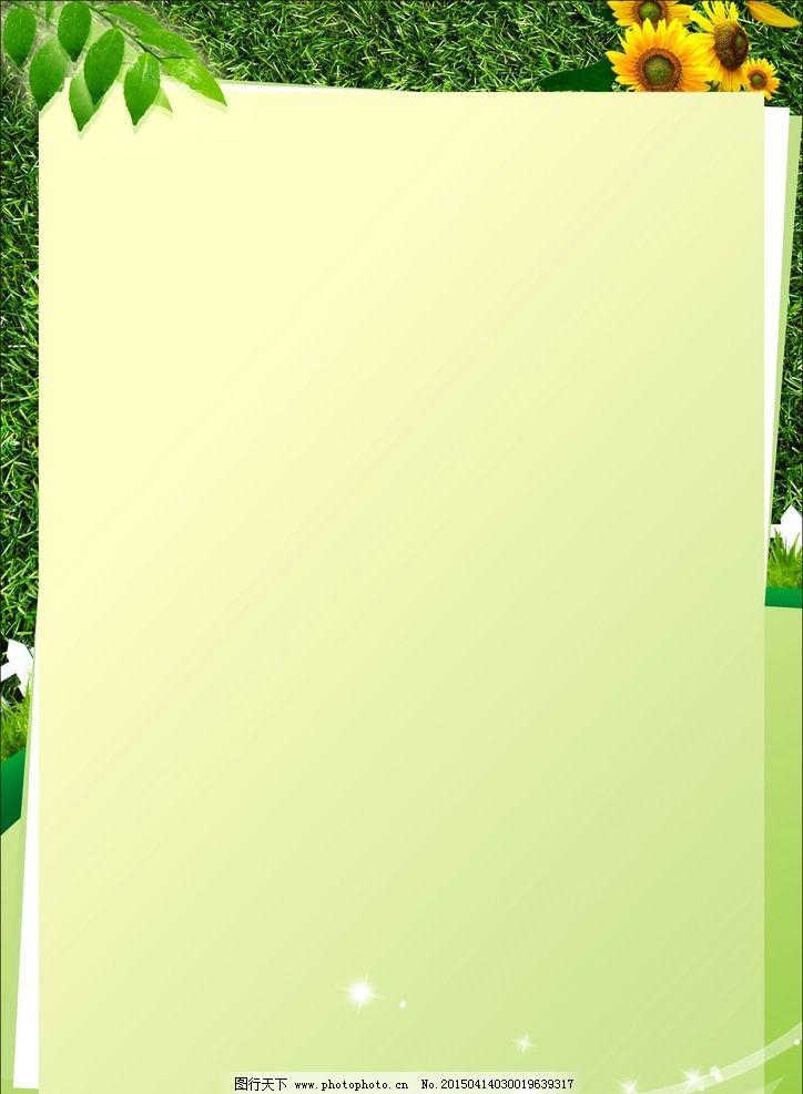 背景 背景图片 边框 模板