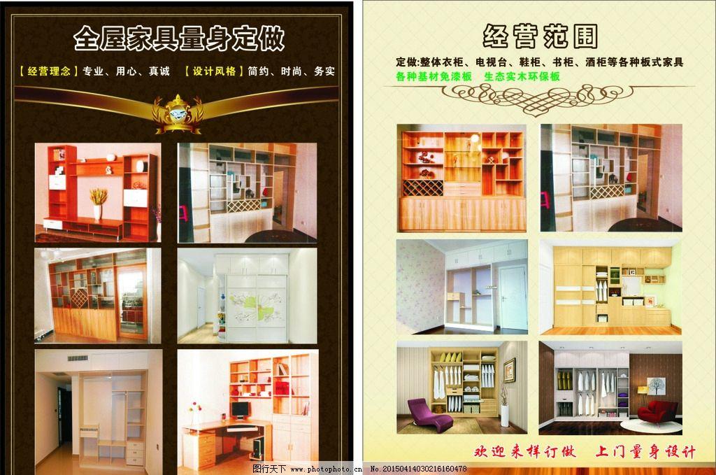 家具装修宣传单图片_展板模板