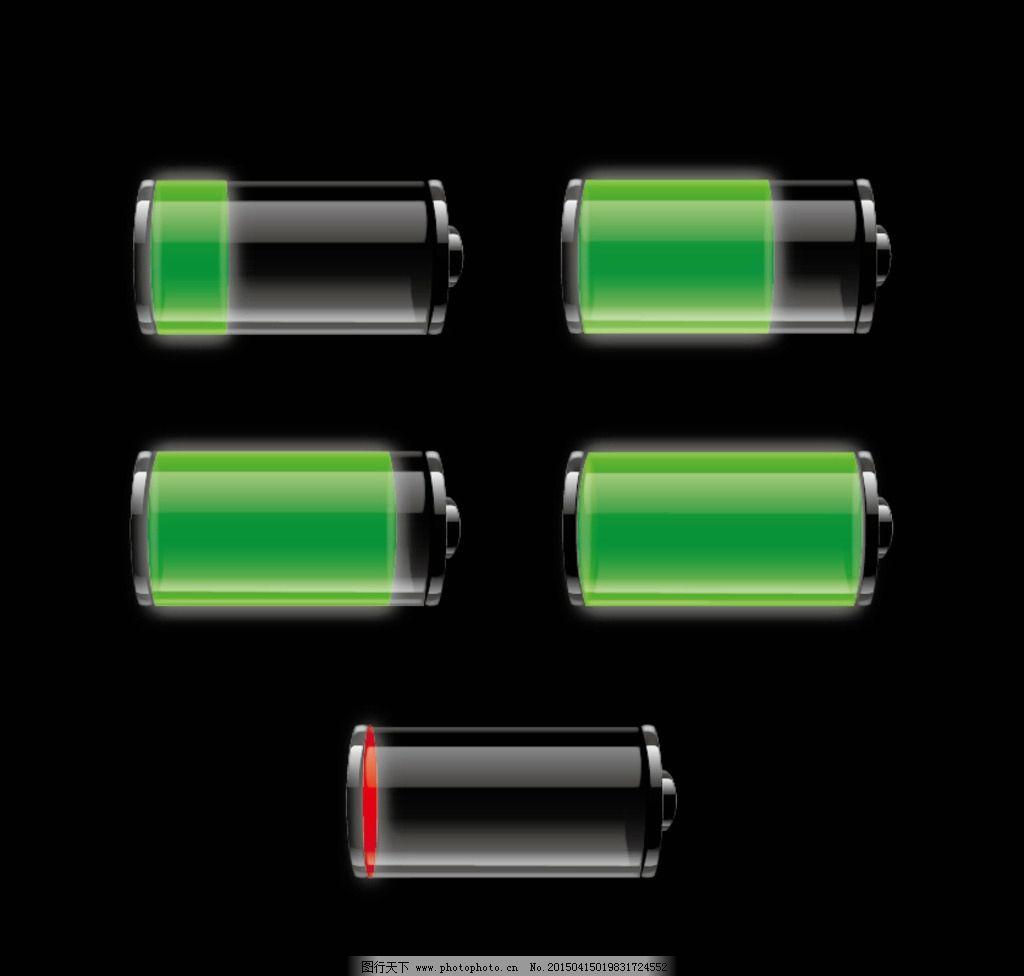 电池 充电 图标 电源 苹果手机电池 设计 标志图标 公共标识标志 ai