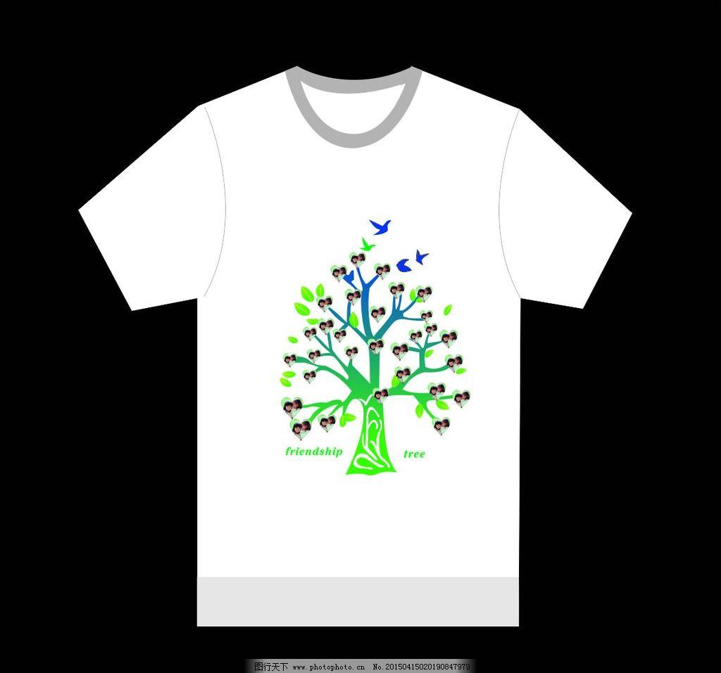 高清树 智慧树 友谊树 友爱树 矢量树 树素材 衬衫印刷图案图片