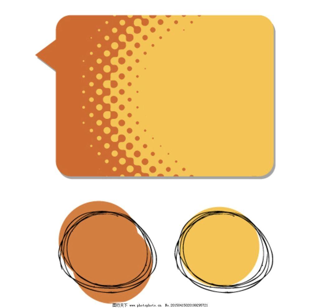 方形圆形橙黄色对话框图片