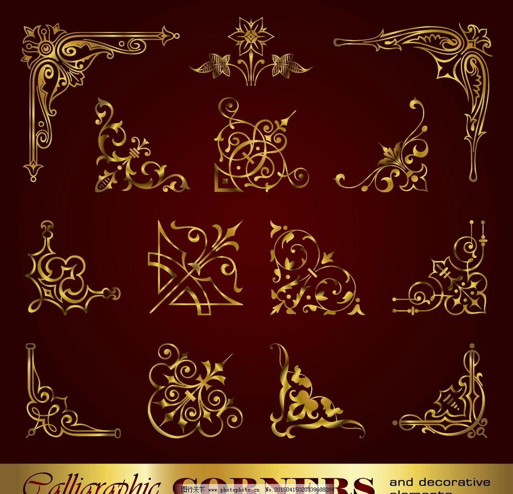 欧式花纹 分割线 花边 边框 装饰花纹 金黄色花纹 古典花纹 复古