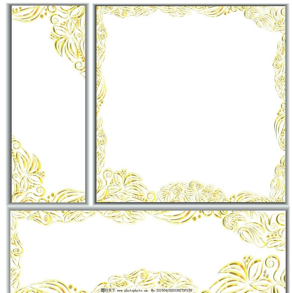 欧式花纹 分割线 花边 边框 金黄色花纹 装饰花纹 古典花纹 复古