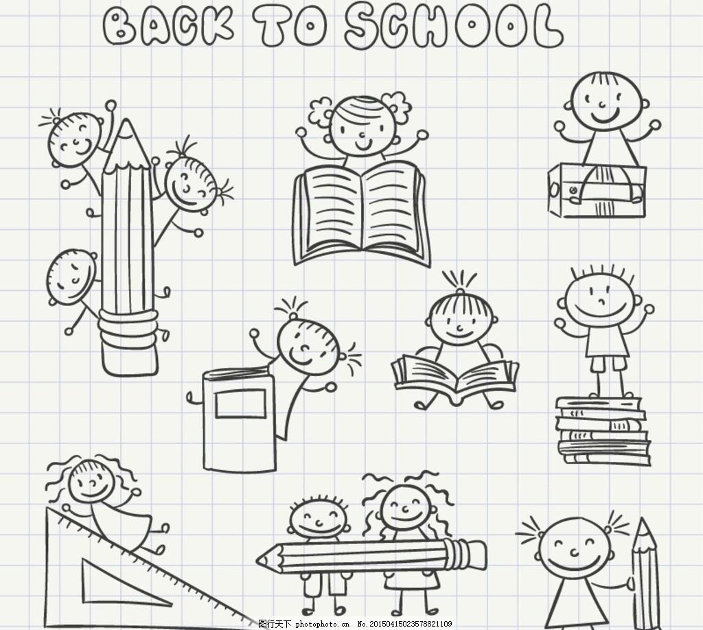 手绘校园儿童设计矢量素材 学校 孩子 孩童 小孩 学生 同学 铅笔